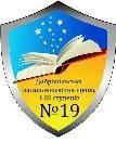 Офіційний сайт Добропільської ЗОШ І-ІІІ ст. № 19 Добропільської міської ради Донецької області